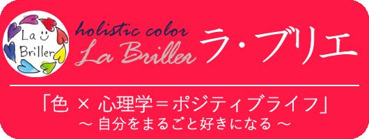 holistic color ラブリエ,奈良,なんばから30分,パーソナルカラー,パーソナルカラー診断,カラーセラピー,カラートークセッション,色彩心理,色,心理学,色を学ぶ