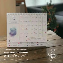 ほぼラブSHOP,色とアロマ五感に働きかけてHappyな未来を創る,カレンダー,手帳,パーソナルカラー,カラーセラピー,奈良,名古屋
