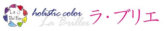 色であなたの魅力を引き出し輝かせる holistic color ラ・ブリエ